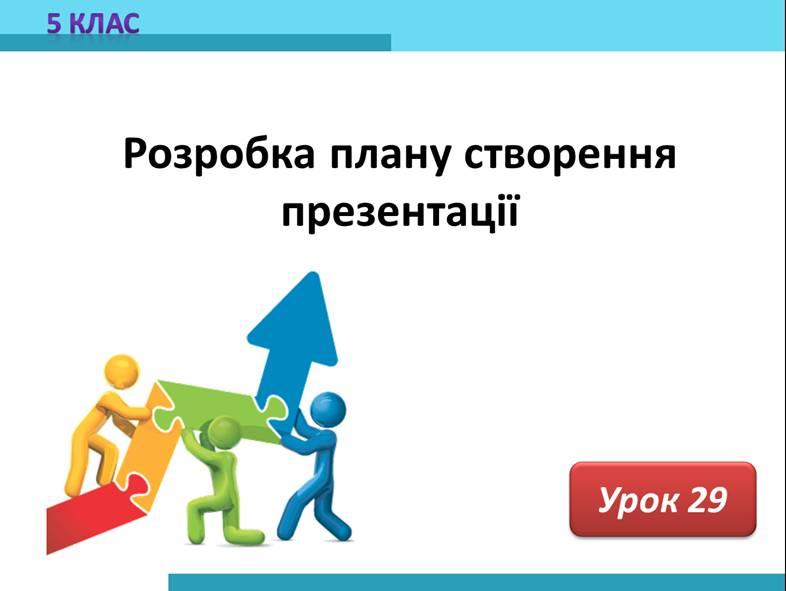 Презентацыя